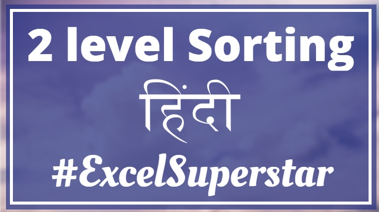 2-level-sorting-in-excel