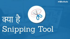 क्या है Snipping Tool - use Snipping Tool